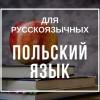 Ника Здановска